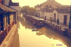 华东旅游_泉州晋江到杭州乌镇、苏州留园+虎丘七里山塘四日游