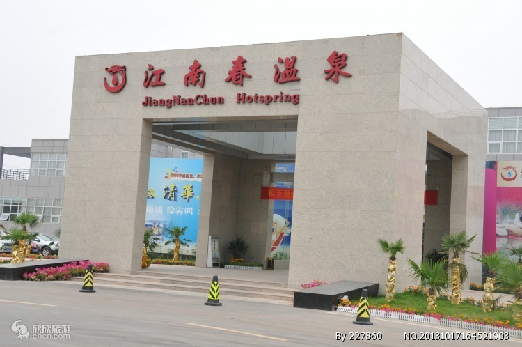 郑州江南春1#楼VIP小汤屋,江南春温泉酒店订房
