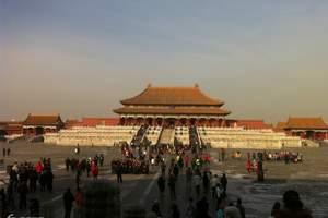 石家莊到北京旅游-石家莊到北京故宮旅游-石家莊到北京二日游