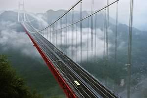 长沙到矮寨大桥、德夯大峡谷、凤凰古城、汽车两日游(纯玩)