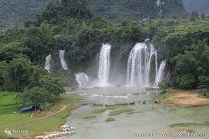 桂林到德天跨国大瀑布通灵峡谷三日游【天天发团】【康辉品质】