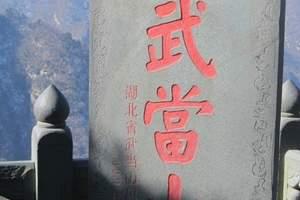 <武当山问道三日游>观绝壁悬宫  品甘露圣水