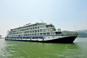 美国维多利亚系列豪华游轮预订 长江三峡旅游船票 宜昌到重庆