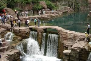 郑州到云台山旅游一日游  郑州周边旅游 天天发