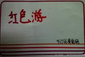 红色旅游 北京到周边密云白乙化烈士陵园 黑龙潭风景区汽车一日