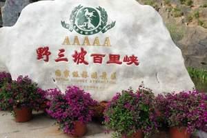 淄博旅行社到美景野三坡百里峡、鱼谷洞、最好的漂流三日游价格