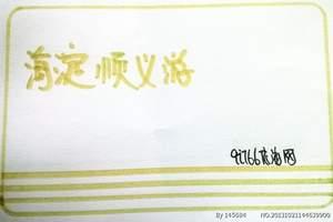 集体北京去海淀鹫峰森林公园 登山看红叶真人CS休闲汽车一日游