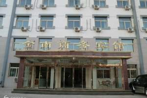 承德金南商务酒店