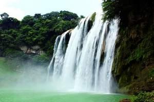 长沙到贵州旅游跟团,贵州黄果树瀑布、青岩古镇双高五日游