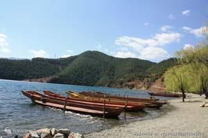 国庆去泸沽湖旅游多少钱    大理、丽江、泸沽湖6天游