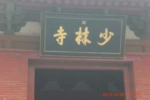 少林寺+嵩阳书院套票