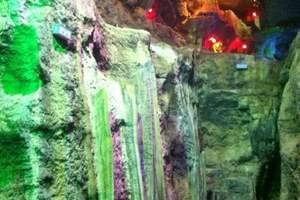潍坊出发-临沂沂水地下大峡谷、荧光湖精彩纯玩一日游