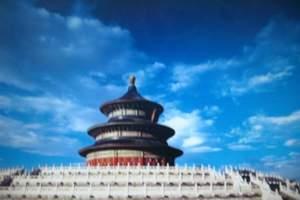 青岛到北京旅游报价 尊贵豪华首都游双高/高飞/飞高四日游
