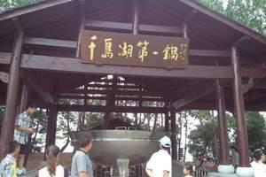 上海到杭州千岛湖乌镇苏州无锡南京六日精品游     天天发车