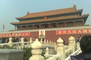 合肥到北京舒心纯玩单高单卧五日游