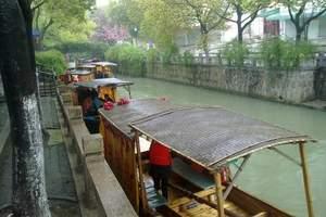 【乐游江南】华东五市、乌镇、周庄双水乡纯玩2飞6日游