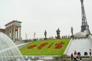 深圳世界之窗一天游