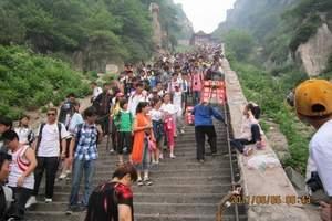 北京去泰山旅游要多少钱|曲阜、泰山、济南卧高4日特价游