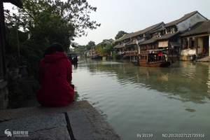 上海出发 苏州乌镇千岛湖三日游 精品三天游 住杭州如家酒店