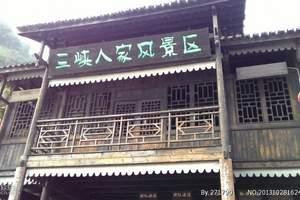 武汉周边 长江三峡、神女溪、神农架 双神4日游