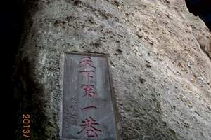 世界自然遗产地—湖南崀山双动车三天