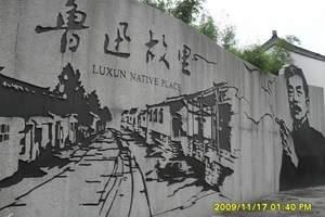 宁波去到绍兴旅游团购 去到老绍兴安昌古镇一日旅游价格