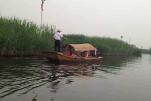 北京近郊 河北旅游 白洋淀渔舟唱晚  芦苇荡把酒言欢汽车二日