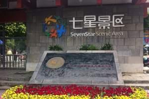 桂林七星公园