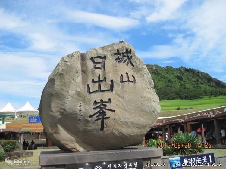 淄博旅行社出发到韩国首尔、济州岛四飞五日豪华之旅 济南往返