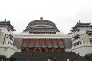 重庆市内一日游_重庆一日游_重庆有哪些的景点_重庆跟团旅游