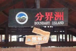深圳去三亚旅游、深圳旅行社、三亚分界洲岛呀诺达四天双飞纯玩团