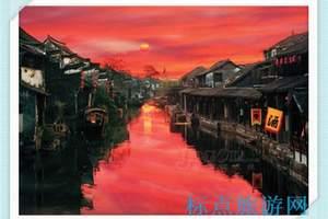 南京到西塘巴士往返车位2日(赠送西塘大门票)