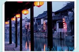 南京到西塘一日游_南京到西塘一日游线路_南京到西塘旅游价格