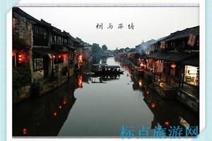 南京到周庄二日游(天天发班)