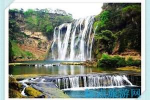 南京到贵州大小七孔、黄果树瀑布、西江千户苗寨 5日游