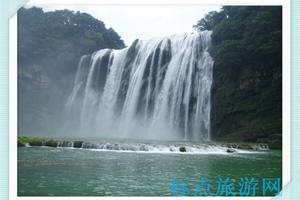 南京到贵州小七孔、黄果树瀑布、西江千户苗寨 6日游