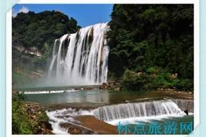 南京到贵州黄果树瀑布、兴义、荔波小七孔、西江、青岩6日游