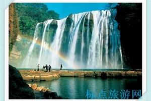 南京到贵州黄果树瀑布、梵净山、西江千户苗寨、镇远双飞6日游
