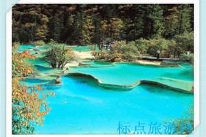 【常规线】南京到成都九寨沟、牟尼沟、青城山、都江堰双飞六日游