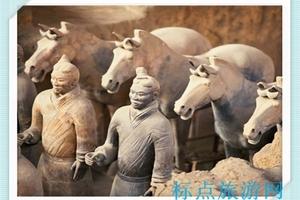 南京到西安兵马俑、华清池骊山法门寺、壶口瀑布、南泥湾八日游