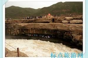 南京到西安、高家大院、兵马俑、西岳华山、大雁塔、曲江池五日游