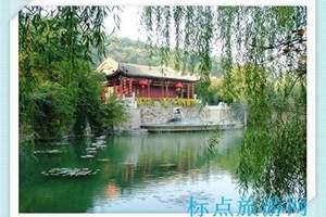 南京到西安、兵马俑、华清宫、骊山、大唐芙蓉园纯玩四日游