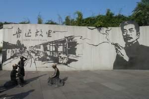杭州出发绍兴一日游(鲁迅故居+东湖+沈园+兰亭)绍兴一日游