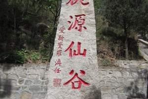 【密云旅游】白龙潭 桃源仙谷 双汽二日