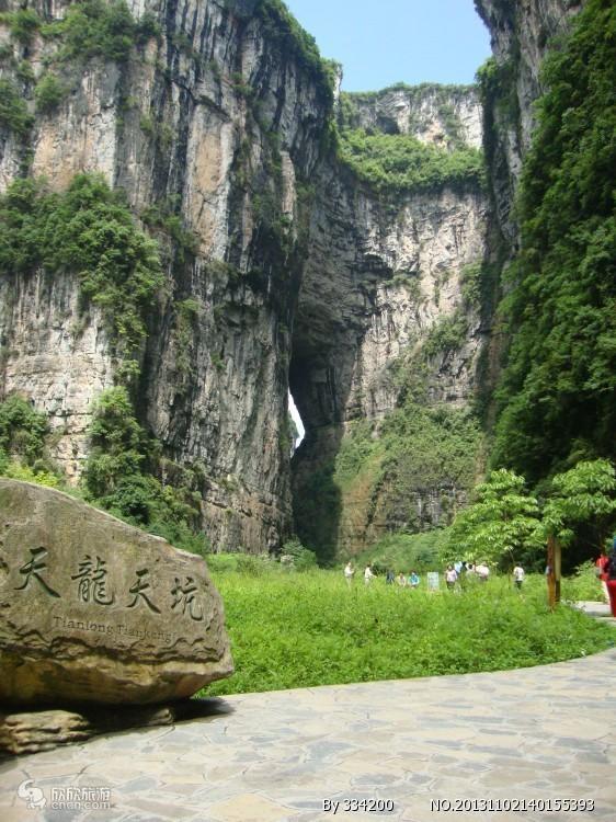 重庆市内、大足石刻、武隆山坑5日游