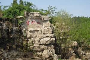 青州云门山