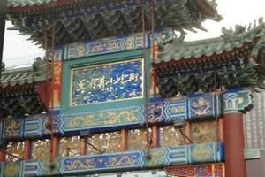 北京4晚5日游【纯玩团】北京旅游-北京旅游多少钱-北京超值游