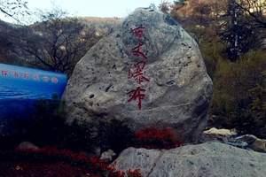 潍坊临朐沂山