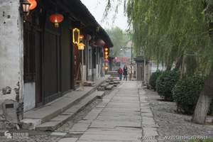 上海到西塘一日游 西塘一日游旅游报价