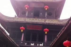重庆出发到四川阆中古城二日游